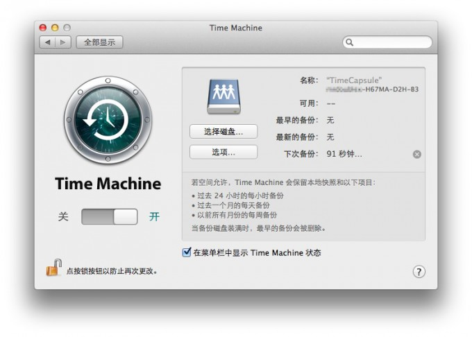 用Linux搭建Time Machine – Ubuntu篇