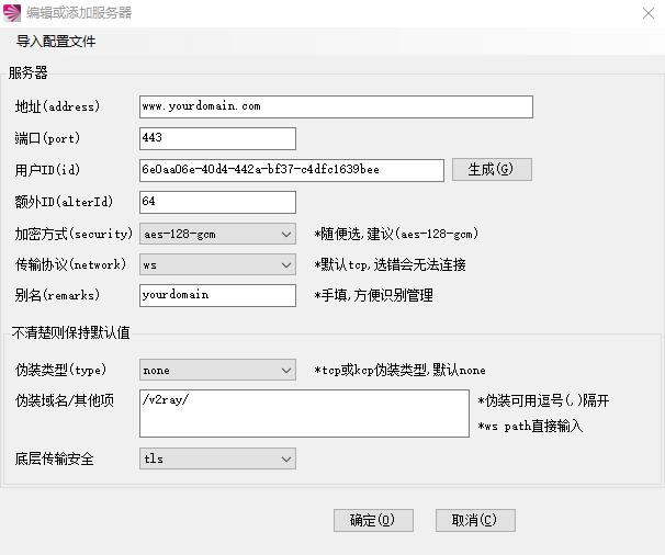 《V2Ray进阶之WS+TLS》