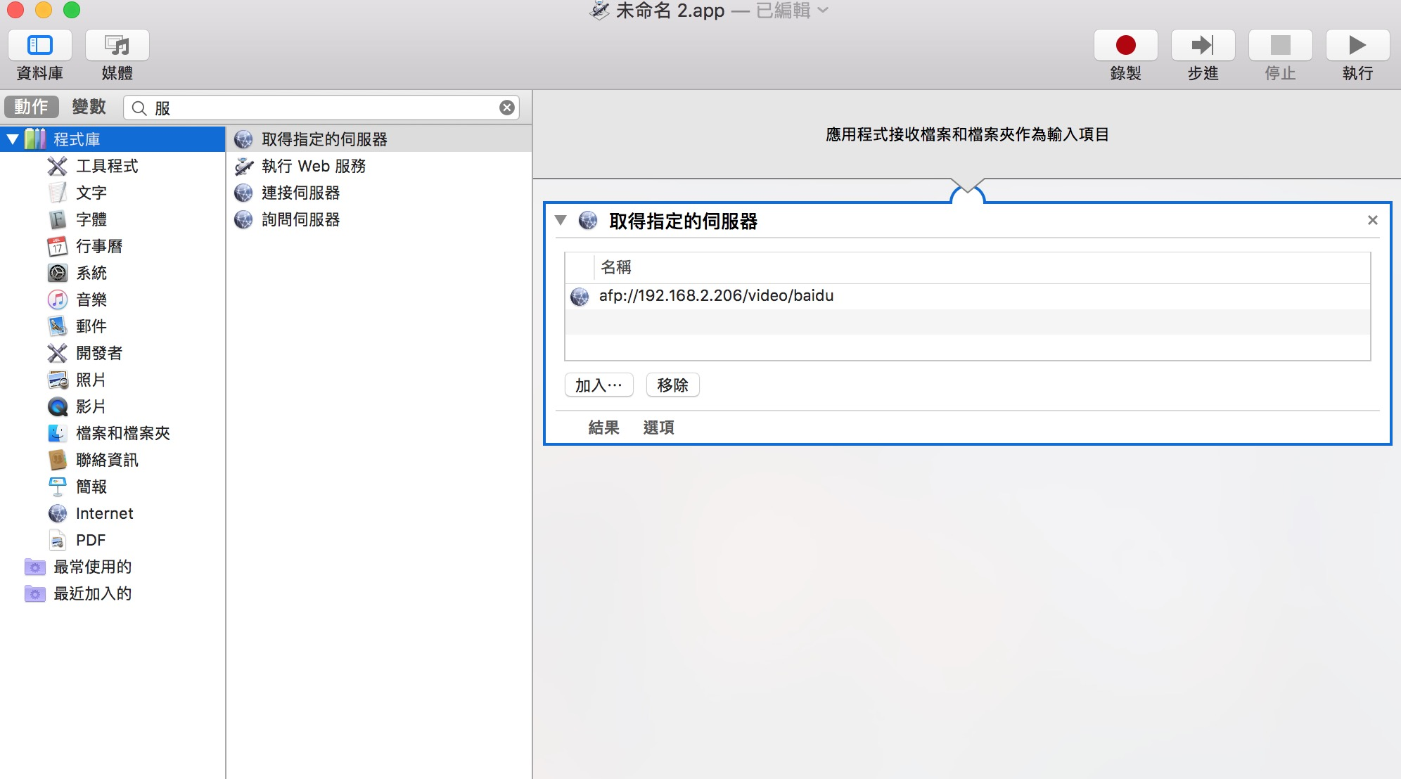 MAC使用Rsync和Automator同步数据到Synology指定目录下| Sandy'Blog
