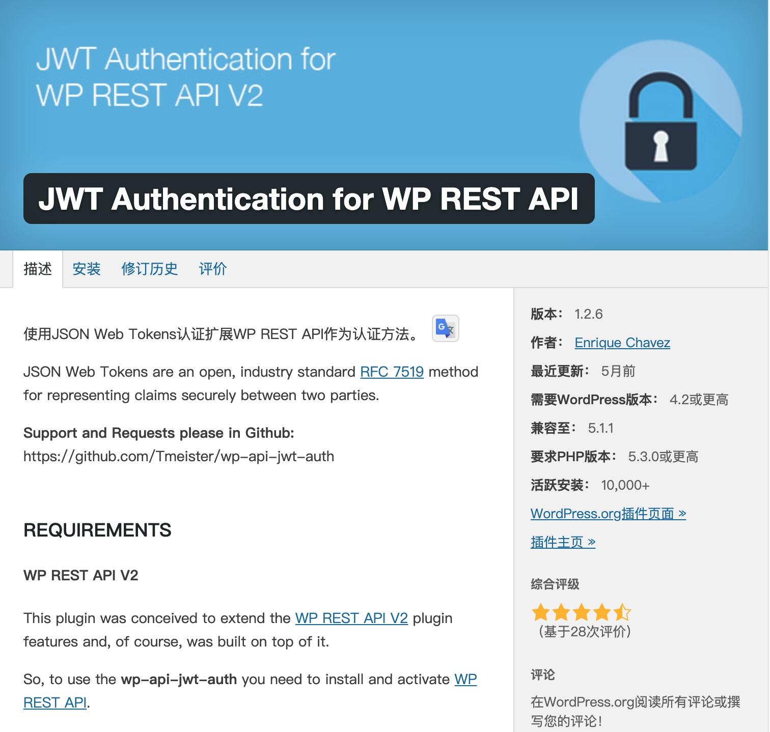 JWT Authentication for WP-API在nginx下使用| Sandy'Blog